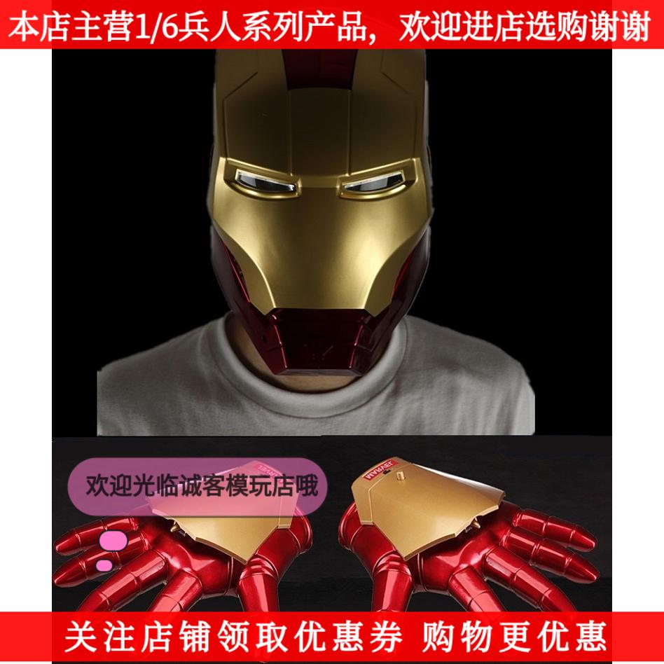 现货 1:1钢铁战侠头盔手套可穿戴可发光cos道具模型手办六一玩具
