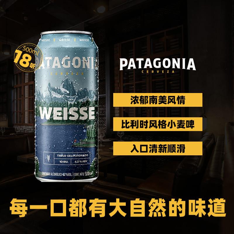 帕塔歌尼亚Patagonia比利时风味白啤酒500ml*18听
