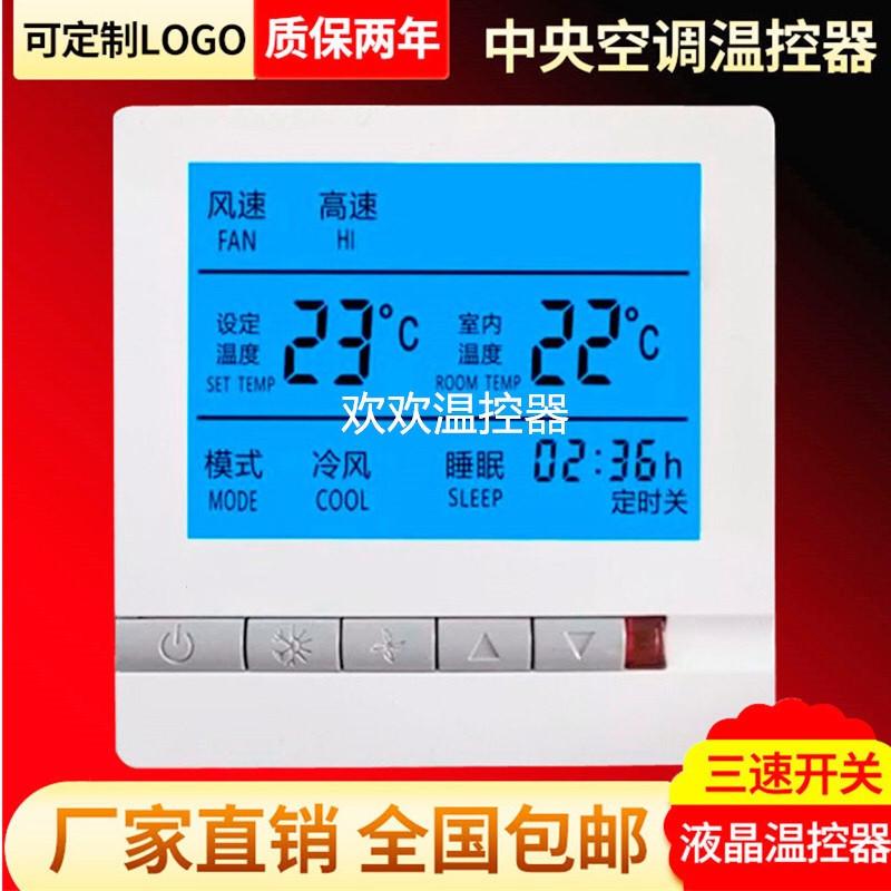 中央空调温控器液晶风机盘管温度控制器遥控三速开关控制面板