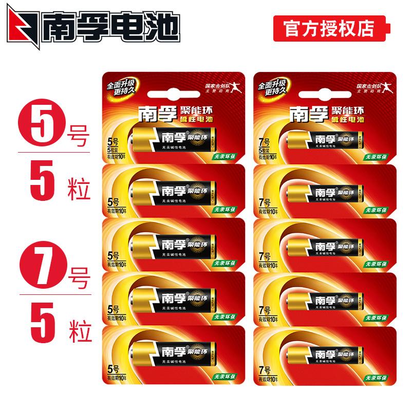 南孚 5号7号碱性电池AA LR6遥控器玩具LR03五号七号各5节共10节装
