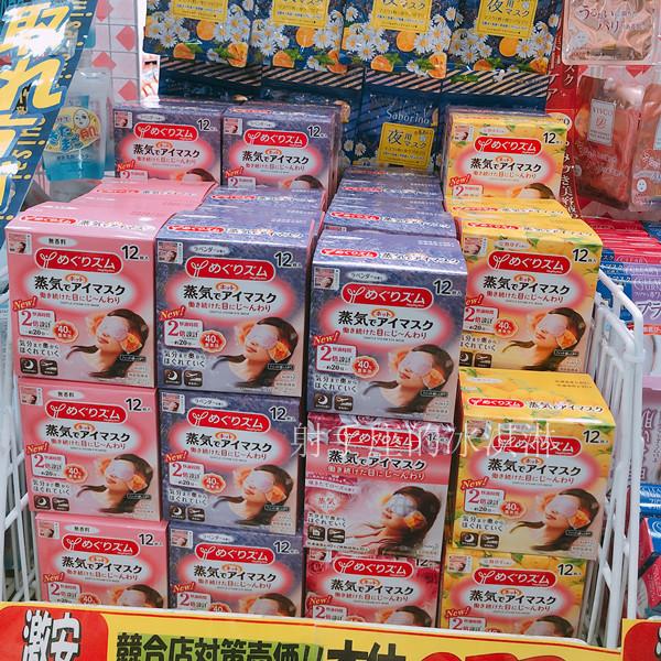 日本本土现货19新版花王蒸汽眼罩