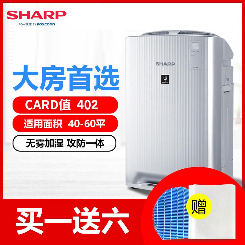 夏普空气净化器家用KC-BD60-S升级除甲醛除PM2.5除菌除烟尘加湿