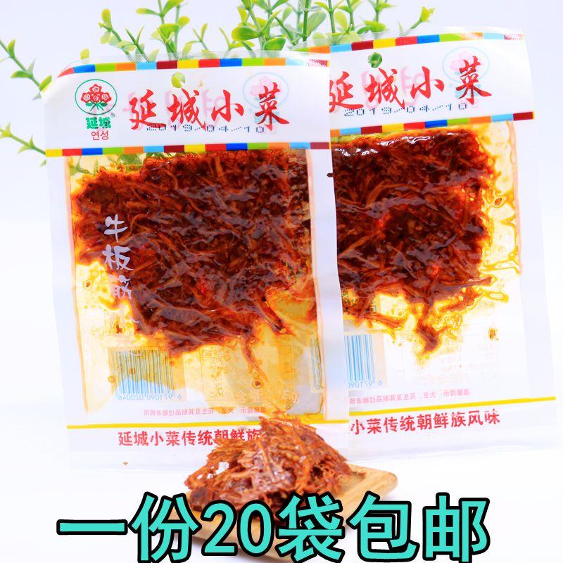 延城小菜朝鲜牛板筋延边特色小吃香辣麻辣美味下酒菜一份包邮零食