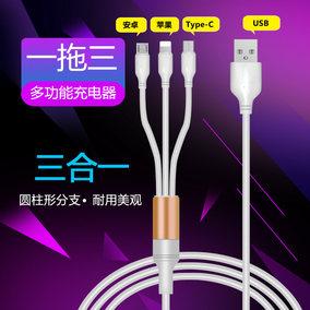 三合一安卓苹果type-c 3a充电器线