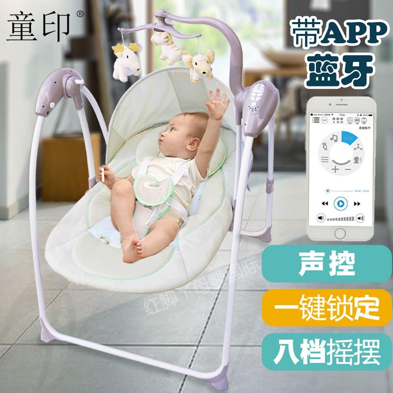 童印加大婴儿电动摇椅摇篮宝宝安抚躺椅儿童秋千摇床BB哄睡摇摇椅