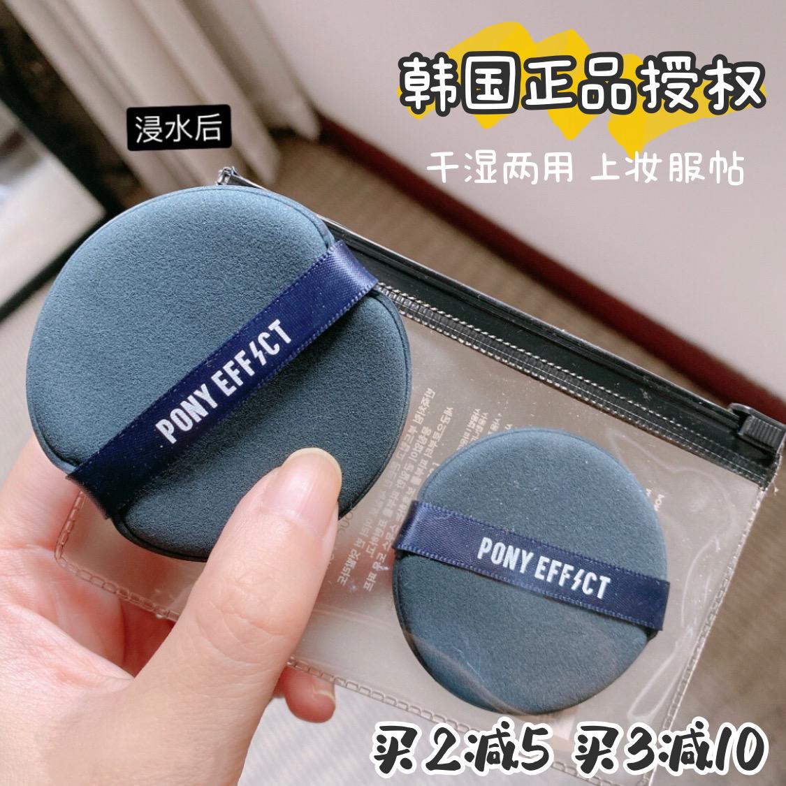 薏米家 韩国Pony Effect韩国光彩气垫BB替换粉扑海绵两只双面干湿
