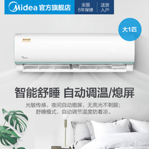 Midea KFR-26GW WDCN8A3@ Large 1 variable frequency home heating wall-mounted air conditioning hanging machine