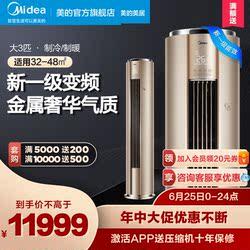【新一级能效】美的智能大3匹变频冷暖空调立式柜机MCA智能家电