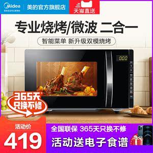 美的微波炉蒸烤箱一体家用全自动小型平板式智能杀菌光波炉205C