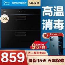 美90Q15S消毒柜家用嵌入式厨房碗柜碗筷消毒烘干机小型智能家电