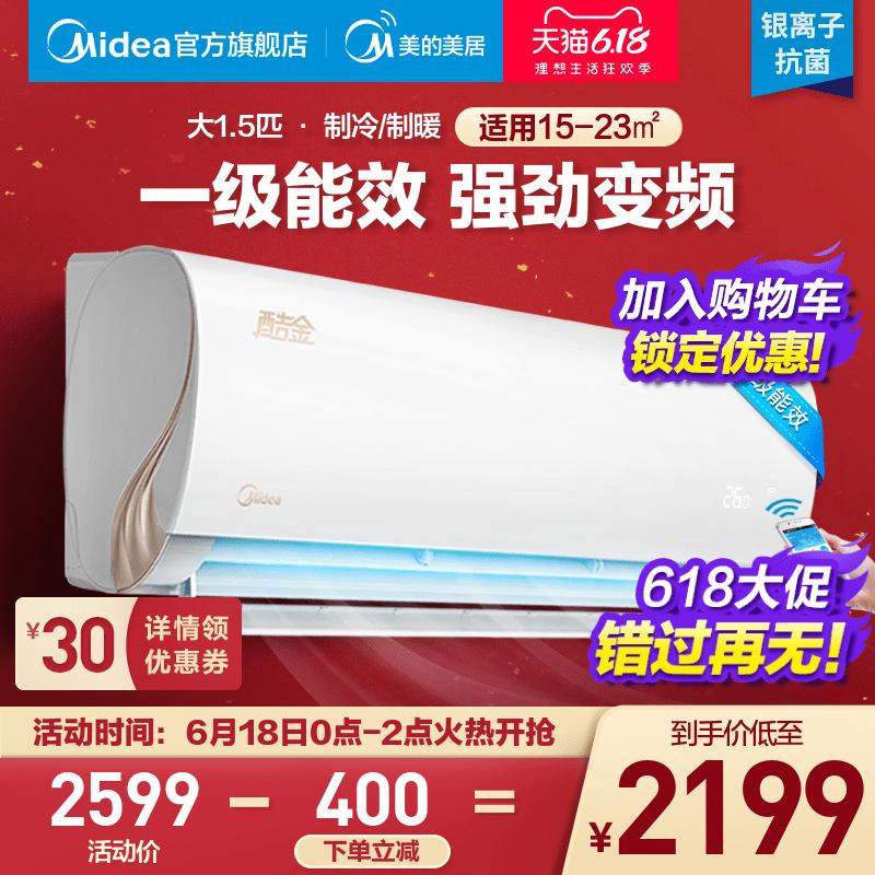【一级能效变频冷暖】美的 酷金/大1.5匹智能家用空调挂机可制热
