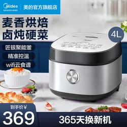 美的电饭煲家用4L升大容量多功能智能电饭锅蛋糕预约煮饭锅513J