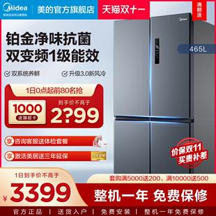 【慧鲜】美的465L十字对开双开四门家用超薄风冷无霜智能家电冰箱