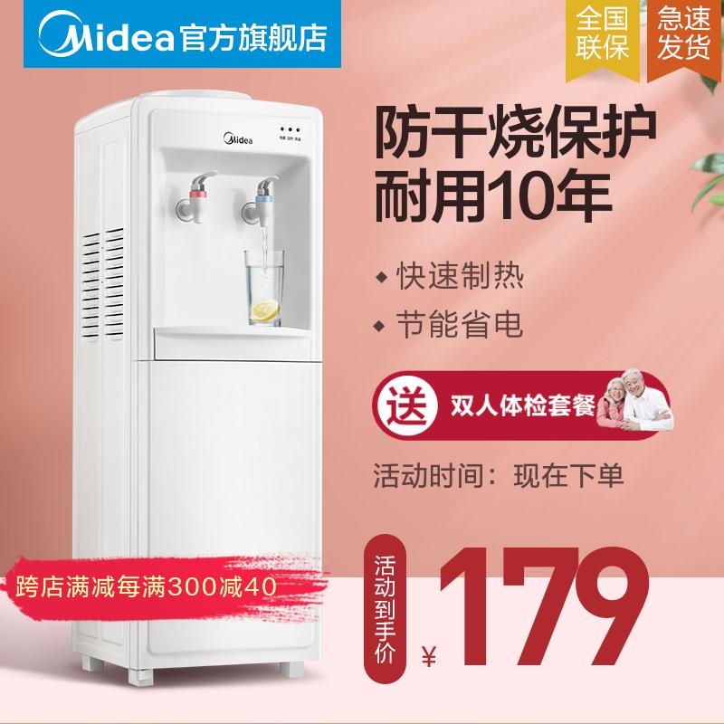 Midea /美的立式冷热节能饮水机