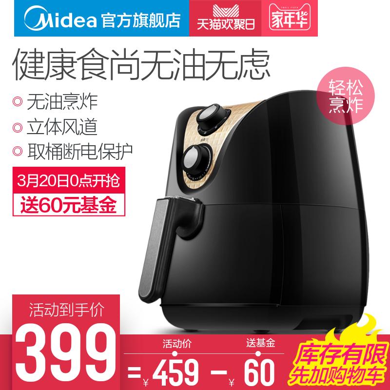 Midea/ эстетический MF-TN35 воздух жарить горшок домой автоматический большой потенциал масляные дым электричество жарить электричество блюдо
