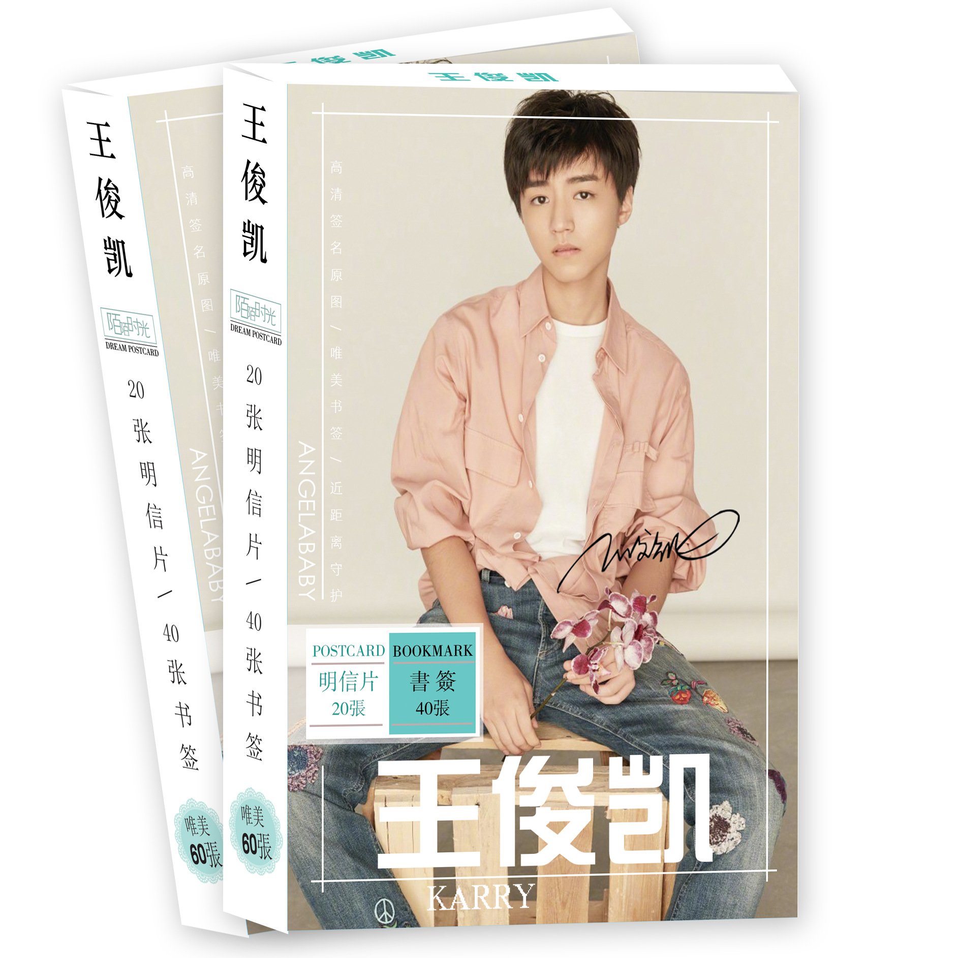 王俊凯明信片书签合装款 明星周边明信片书签60张套装精美盒装
