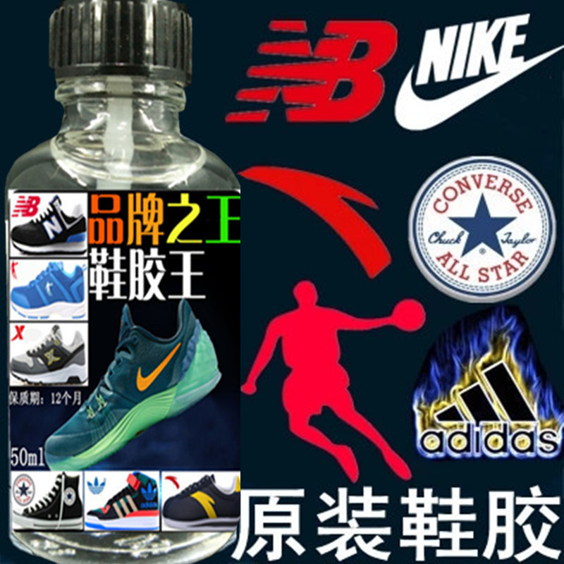 Shoe repair glue for sports shoes canvas leather basketball sole repair glue strong soft glue for shoes