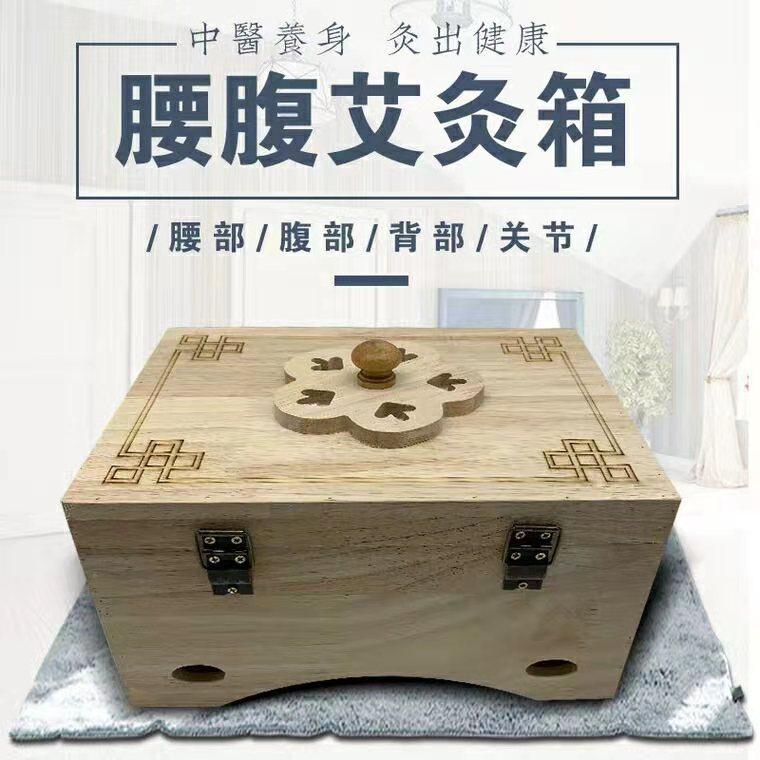 橡木腰腹艾灸盒腰腹部专用灸箱艾条艾绒艾叶艾柱艾草