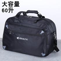 超大容量手提旅行包男女户外旅游行李袋衣服包单肩60升大包待产包