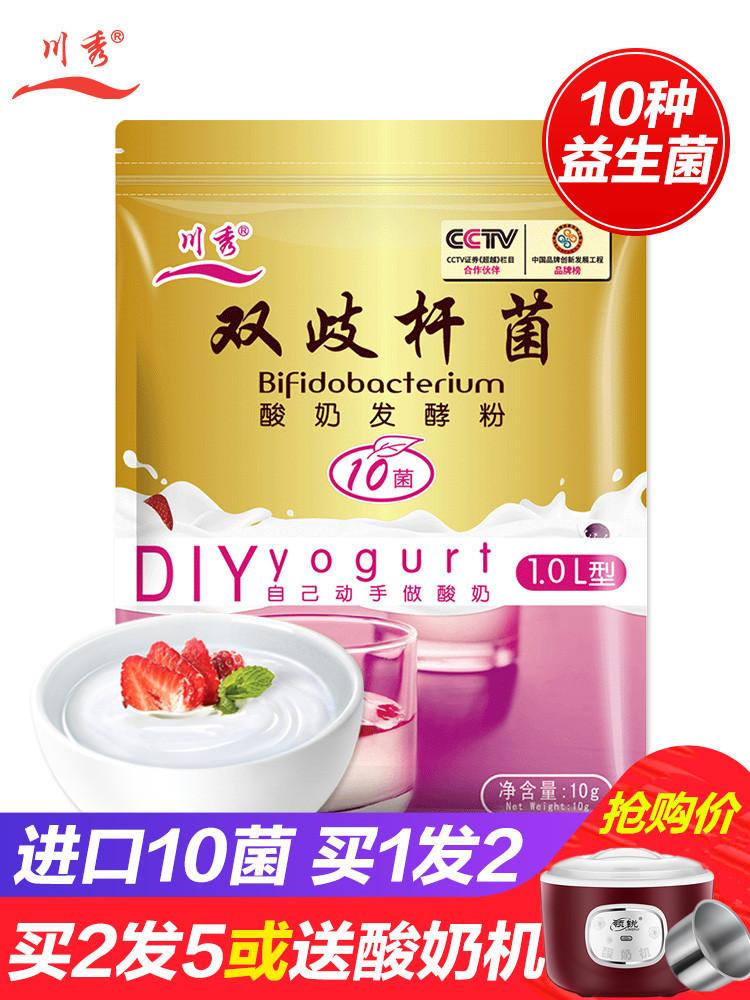 川秀酸奶发酵菌发酵剂 自制酸奶机发酵粉乳酸菌粉 双歧杆菌10菌