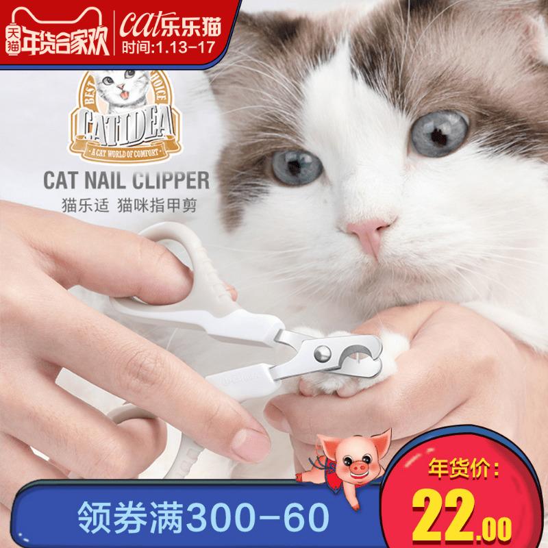 猫乐适猫用指甲剪指甲刀猫甲剪爪神器宠物英短用品指甲钳猫咪专用