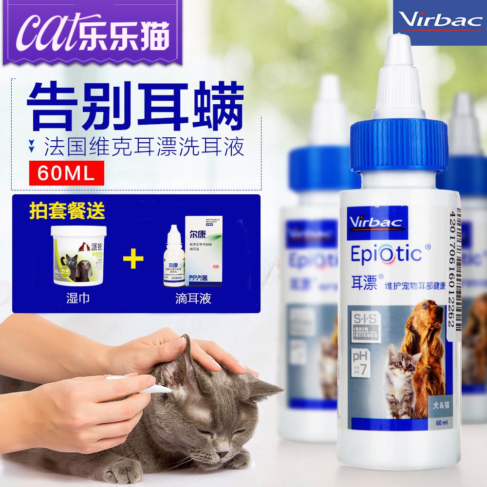狗耳螨犬猫耳病药品
