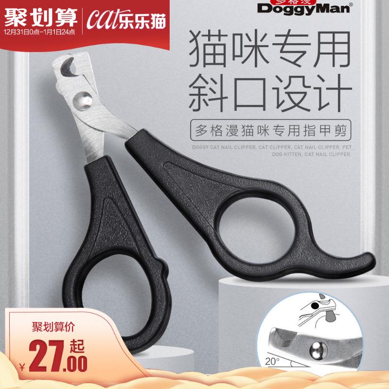 多格漫猫指甲剪专用指甲刀猫甲剪爪神器用品宠物狗狗指甲钳猫咪用
