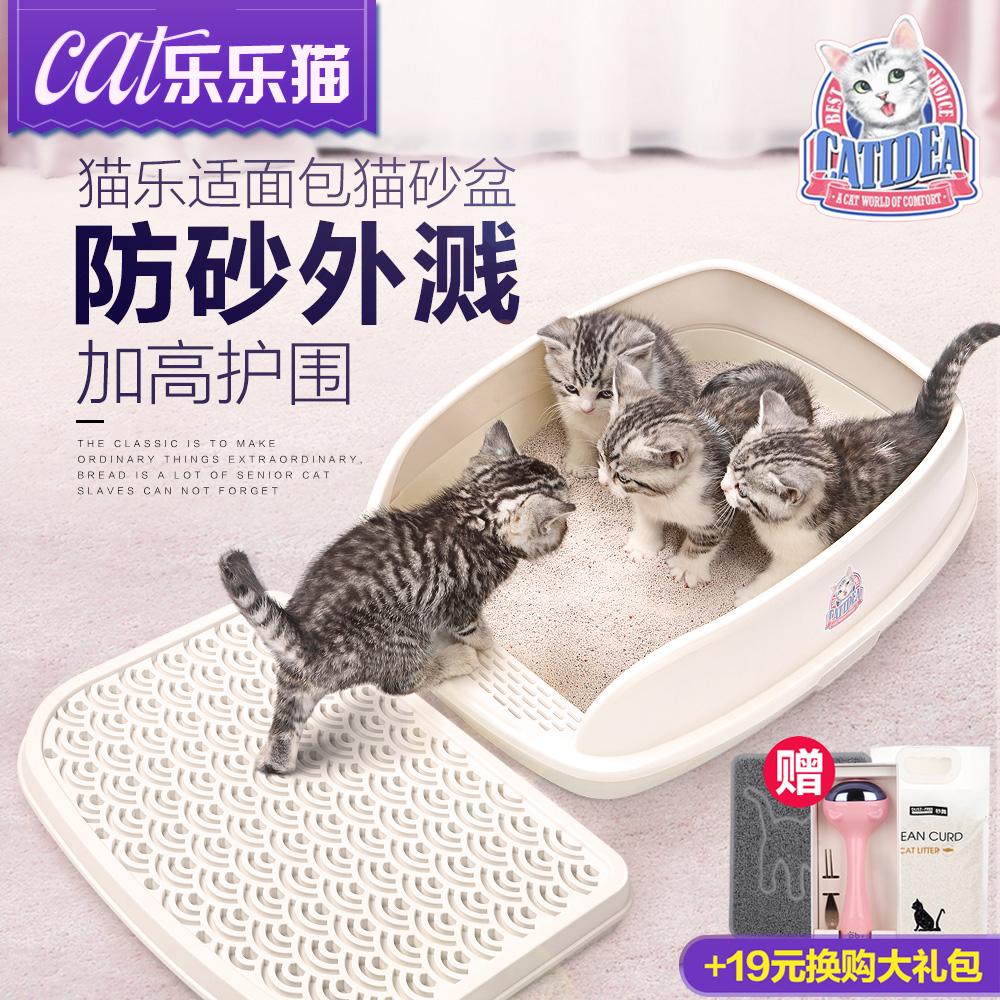 猫乐适猫砂盆幼猫防外溅特大号除臭拉屎盆小号开放半封闭式猫厕所