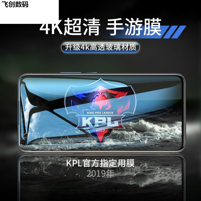 小米黑鲨2代钢化膜电竞游戏专用限2000张券