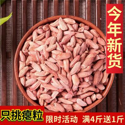 小瘪花生米生新秕花生仁熟真空小包装红皮生花生多味花生零食特产