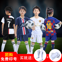 儿童足球服套装男童小学生C罗球衣女定制足球运动训练队服服装男