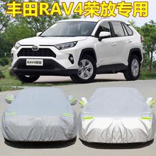 专用于丰田新款RAV4荣放车衣车罩加厚SUV越野防晒防雨遮阳汽车套