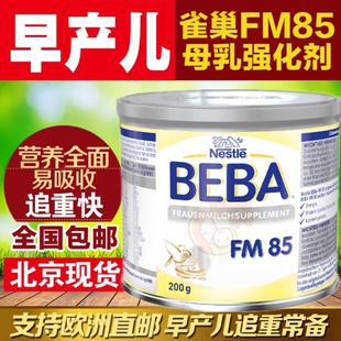 德国雀巢BEBA FM85早产儿低体重母乳强化剂母乳添加剂营养补充剂