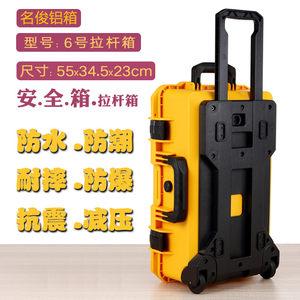 安全拉杆摄影箱仪器设备箱工具箱防护箱抗摔压单反镜头防水防潮箱