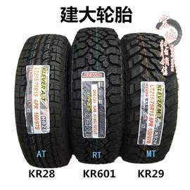 MT越野轮胎215 225 235 245 265/70 75R15 R16 皮卡车at越野轮胎