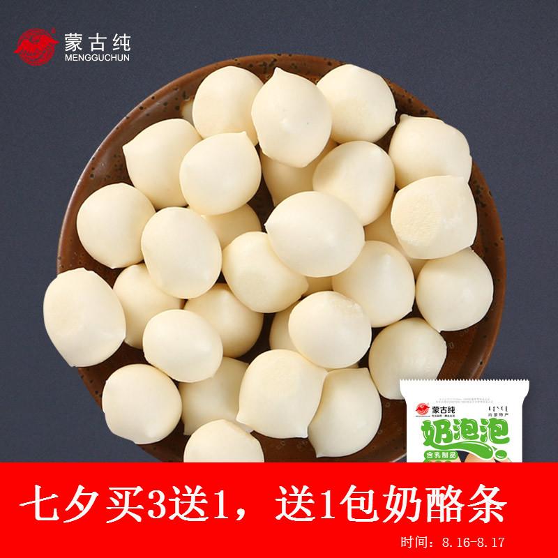 内蒙古特产 蒙古纯奶泡泡 三角包原味奶酪手抓包牛奶奶泡500g