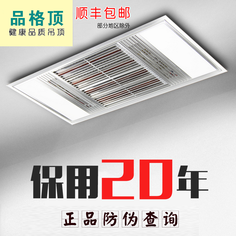 Character top integrated ceiling Yuba gold tube heating lamp warm ultra thin multifunctional lighting LED four in one
