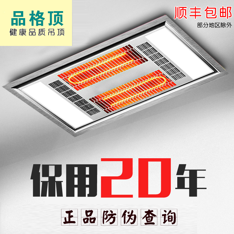 Character top genuine Yuba integrated ceiling multi-functional carbon fiber gold tube wind heating LED lighting + replacement