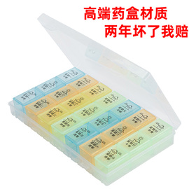 日本旅行大容量密封小药盒便携一周7天家用药片药品随身分装收纳