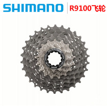 SHIMANO Jubilee Manor DURA ACE R9100 da road vehicle flywheel variable speed Accessories 11 speed 11S