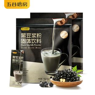 五谷磨房黑豆豆浆粉*2营养早餐非转基因速溶黑豆浆