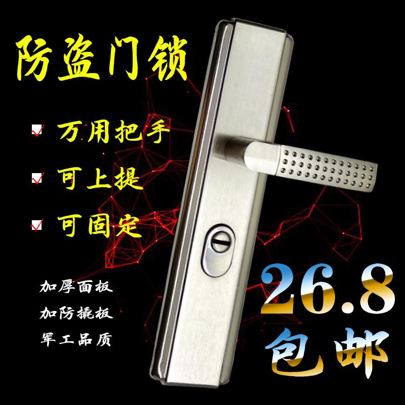 304不锈钢防盗门锁入户大门把手C级锁芯豪华天地锁加厚面板通用型