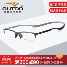 高特近视眼镜架运动框男女大脸半框黑框篮球商务磁吸绑带GT62025图片
