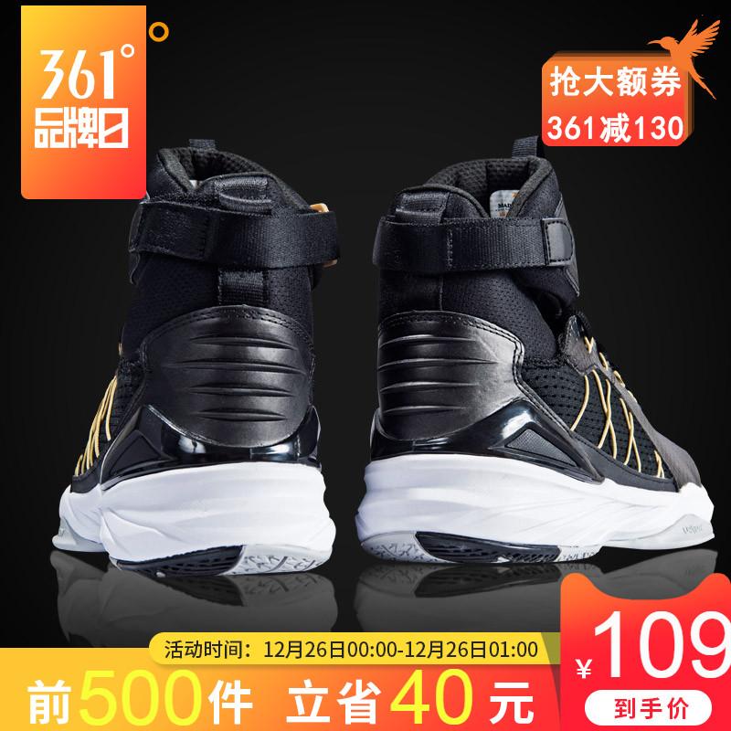 361度篮球鞋男高帮减震2018秋季正品战靴防滑耐磨球鞋361运动鞋男