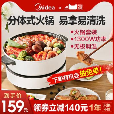 美的多功能家用电火锅锅分体式大容量电煮炒锅电热料理煎烤锅电锅