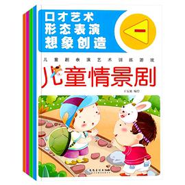全套4册儿童情景剧表演与口才3-6岁幼儿形态表演想象创造 儿童剧表演艺术训练游戏书 小主持人才艺 幼儿园宝宝舞台话剧表演教材