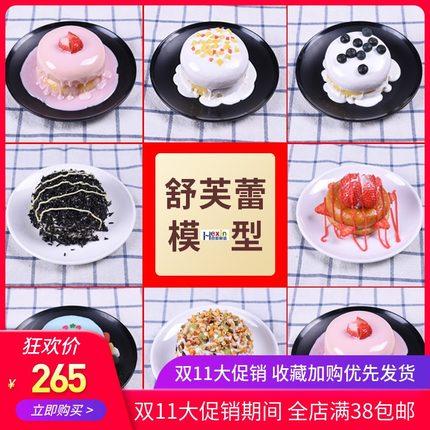 新款仿真舒芙蕾模型蛋糕面包甜点样品食物食品模型摄影道具展示