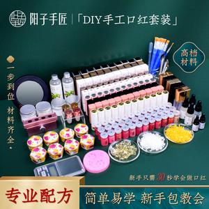 手工diy口红材料包工具新手套装自制口红色粉唇膏模具纯天然植物