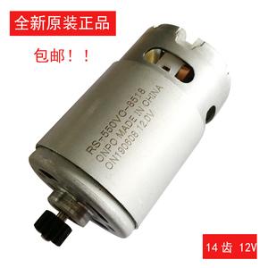 ADJZ/DCJZ10-10充电钻维修ONPO RS550VC-8518 12V 14齿电机