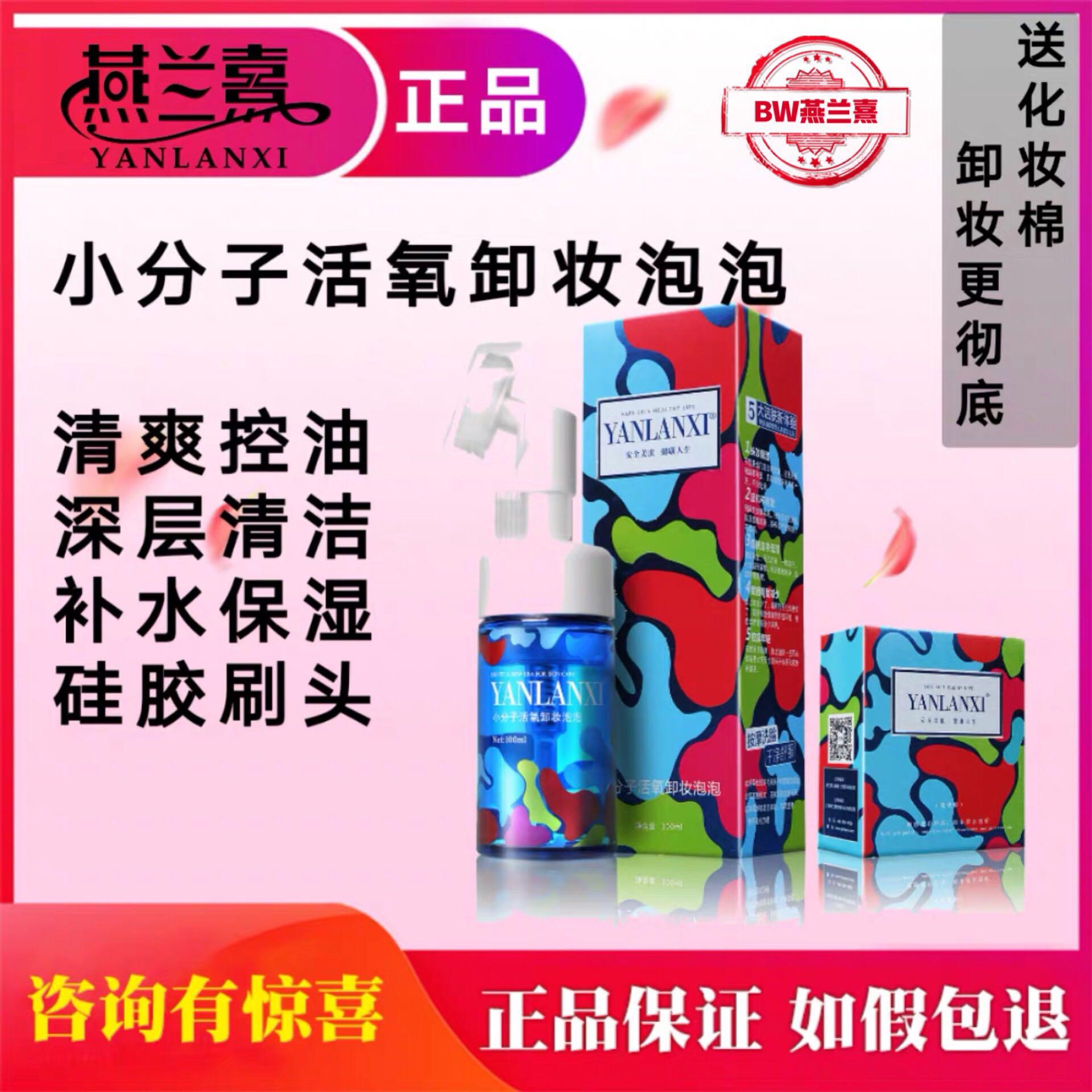 小分子惊爆燕兰熹清洁正常规格中国粉刺黑头神器睁眼可以卸妆洁净